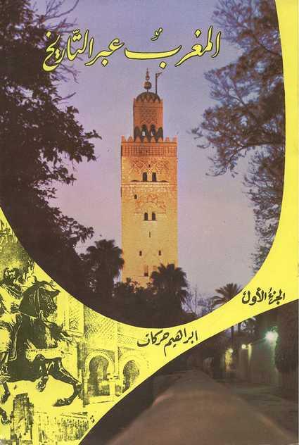 المغرب عبر التاريخ | pdf ebook
