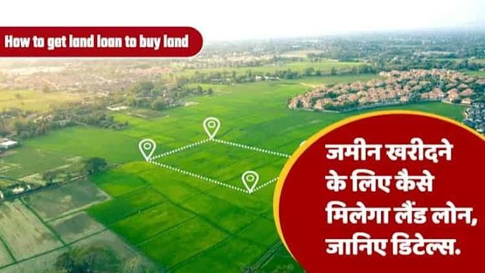 बिहार में जमीन खरीदने के लिए लेना चाहते हैं लोन, पहले जान लें ये जरूरी बातें