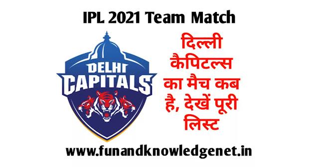 दिल्ली कैपिटल्स 2021 का अगला मैच कब है - Delhi Capitals 2021 Ka Agla Match Kab hai