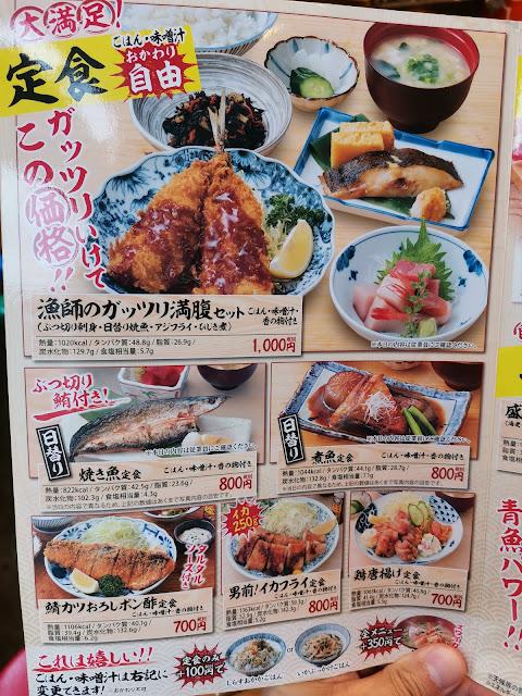 ランチ定食 大庄水産長崎駅前店のメニューのご紹介