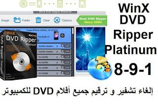 WinX DVD Ripper Platinum 8-9-1 إلغاء تشفير و ترقيم جميع أفلام DVD للكمبيوتر