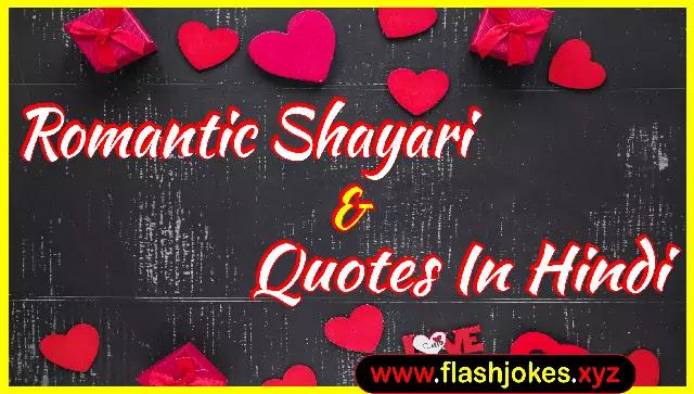 Romantic Love Quotes | Romantic Shayari In Hindi