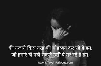 Sad Status, Sad Shayari, Sad Pic