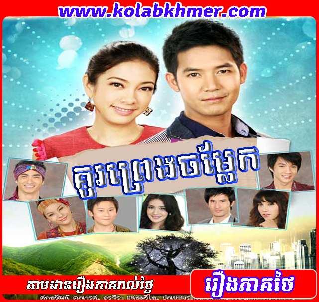 Koo Preng Chamlek