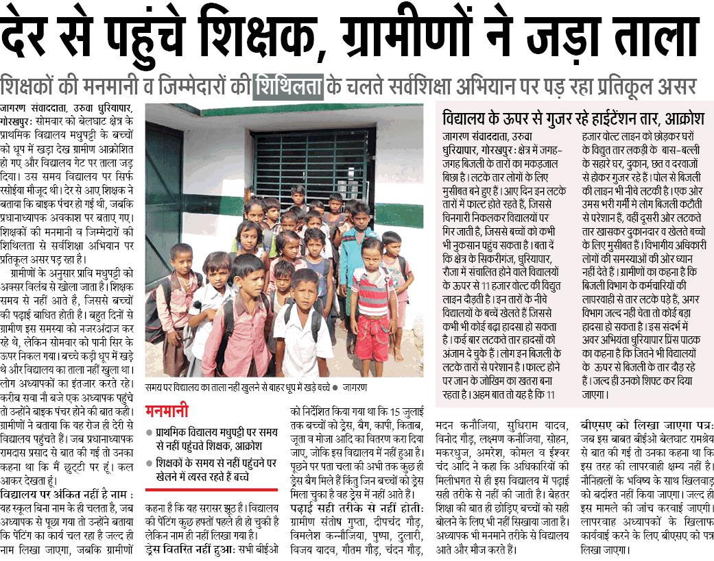 प्राथमिक विद्यालय में देर से पहुंचे शिक्षक, आक्रोशित ग्रामीणों ने जड़ा ताला