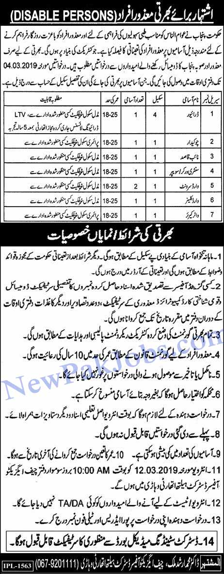 Latest Jobs in District Health Authority Vehari Feb 2019