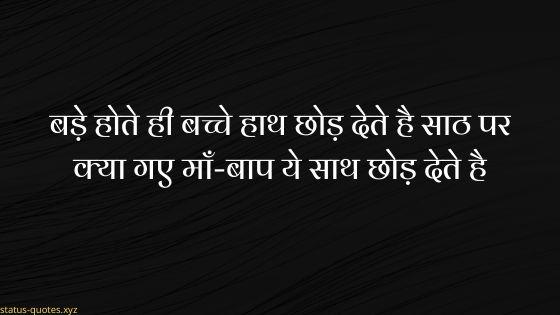 Mother Shayari In Hindi | maa baap Shayari