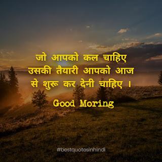 Success In Hindi Good Morning Quotes