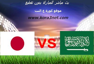 موعد مباراة السعودية واليابان اليوم 09-01-2020 كاس اسيا تحت 23 سنة