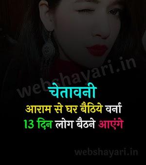 व्हाट्सप्प फेसबुक स्टेटस हिंदी  whatsapp facebook status pics hindi