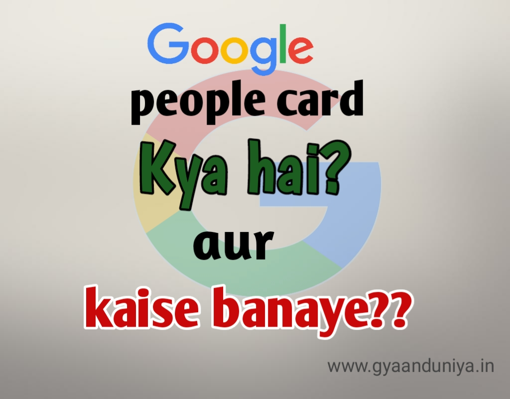 Google People Card, what is people card in hindi, Google people card kya hai aur Google people card kaise banaye?
