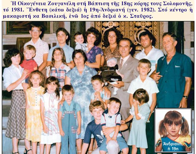 Απεβίωσε ο Στ. Ζουγανέλης, ο πλέον πολύτεκνος πατέρας στον κόσμο με 19 παιδιά!