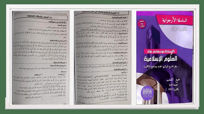 ملخص الاستاذة بوسعادي في العلوم الاسلامية للسنة الثالثة ثانوي