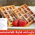 කන්ඩෙන්ස්ඩ් මිල්ක් වෝෆල්ස්  (Condensed Milk Waffles)