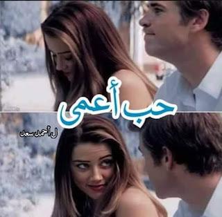 رواية حب اعمي الجزء الثالث الحلقة الثالثه