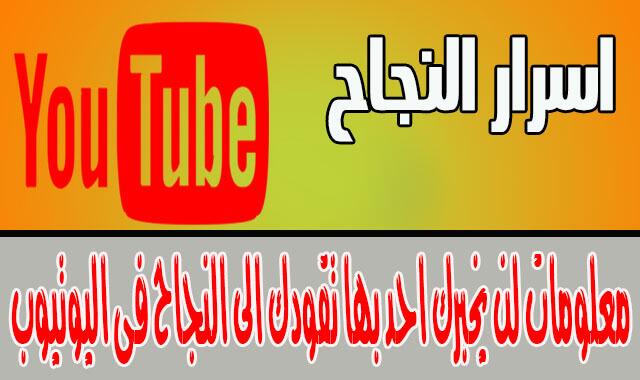 اسرار النجاح فى اليوتيوب معلومات هامة من اجل النجاح فى اليوتيوب