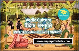 वैदिक संस्कृति GK Questions SET 4