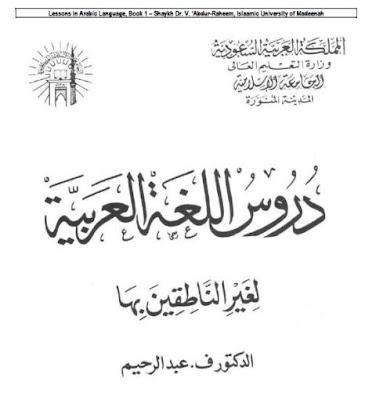 Bahasa panduan arab belajar pdf