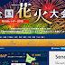 日本的花火祭真的不一樣