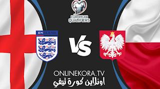 مشاهدة مباراة إنجلترا وبولندا بث مباشر اليوم 31-03-2021 في تصفيات كأس العالم