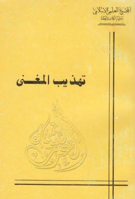تهذيب المغني - المجمع العلمي الإسلامي , pdf