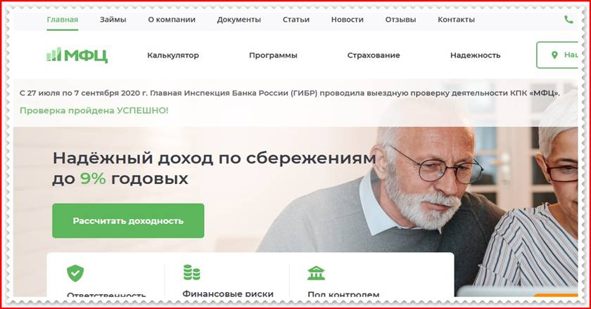 Мошеннический сайт mosfincentr.ru – Отзывы, развод, платит или лохотрон? Мошенники