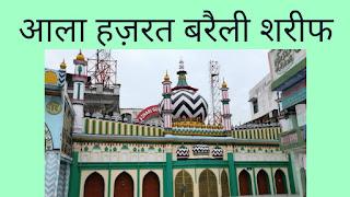 इमाम अहमद रज़ा खां फ़ाज़िले बरैलवी रहमतुल्लाह अलैह (आला हज़रत) की ज़िन्दगी