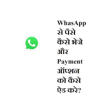 WhasApp से पैसे कैसे भेजे और Payment ऑप्शन को कैसे ऐड करे?