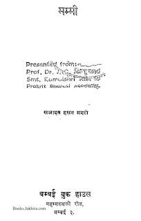 मम्मी सआदत हसन मन्टो  Mummy Saadat Hasan Manto PDF Free Download