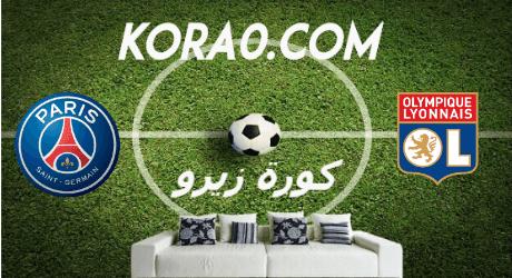 مشاهدة مباراة باريس سان جيرمان وليون بث مباشر اليوم 4-3-2020 كأس فرنسا