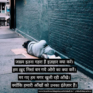 Best heart touching sad shayari in hindi 2020