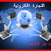 إستراتيجية  التجارة الألكترونية وطرق التسويق بين الشركات والأفراد
