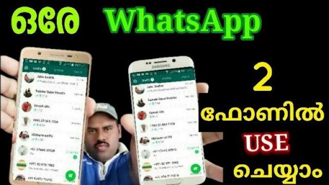 WhatsApp Web For PC