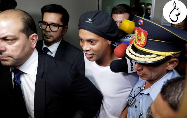 اعتقال رونالدينيو لاستخدام جواز سفر مزوراً