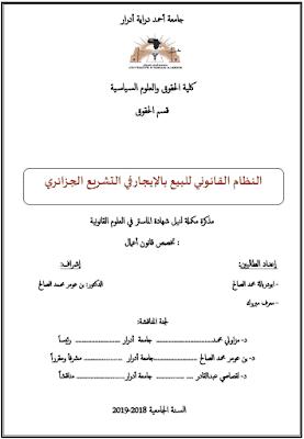 مذكرة ماستر: النظام القانوني للبيع بالإيجار في التشريع الجزائري PDF