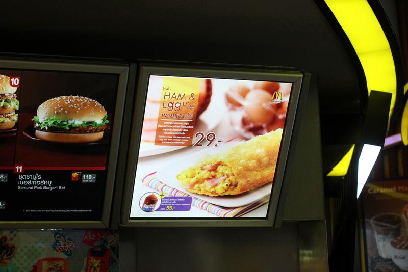 Макдональдс в Бангкоке