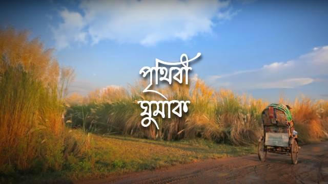 Prithibi Ghumak Song Lyrics