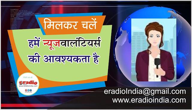 news volunteers