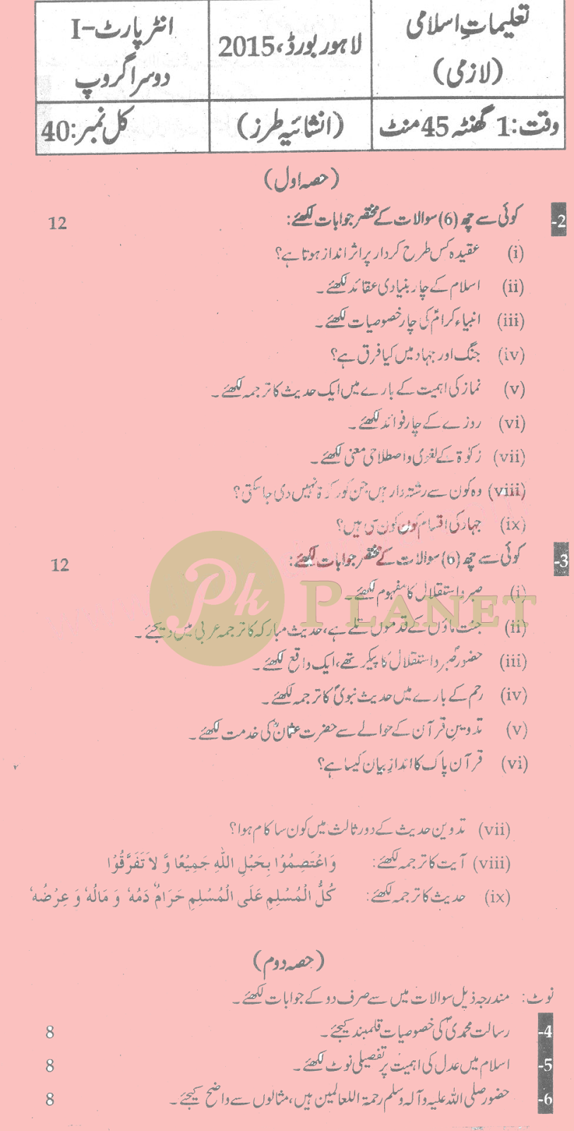 Past Papers of Intermediate Part 1 Lahore Board 2015 Islamiat