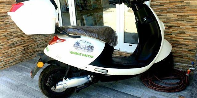 Ο Δήμος Πάργας θα παραλάβει τις επόμενες ημέρες το πρώτο ηλεκτροκίνητο όχημα του. Πρόκειται για ένα ηλεκτρικό σκούτερ που θα εξυπηρετήσει τις ανάγκες μετακίνησης μέσα στην πόλη.