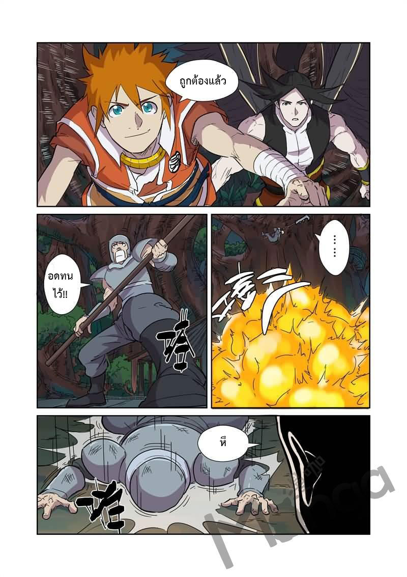 Tales of Demons and Gods ตอนที่ 169 หน้า 6