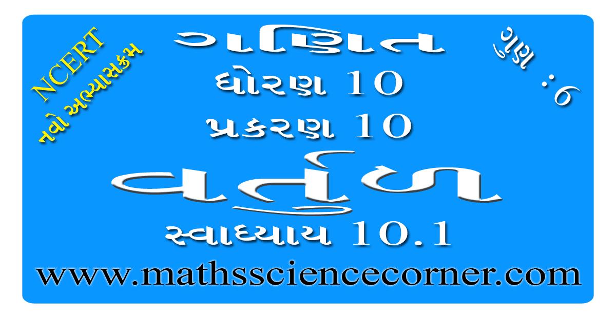 Maths Std 10 Ch 10 Swadhyay 10.1