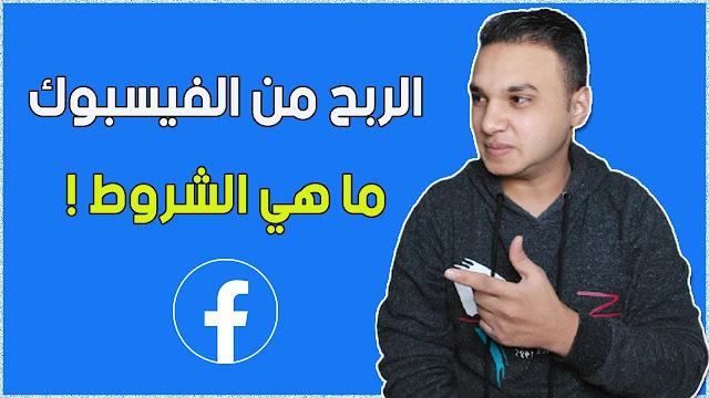 الربح من الفيس بوك في مصر