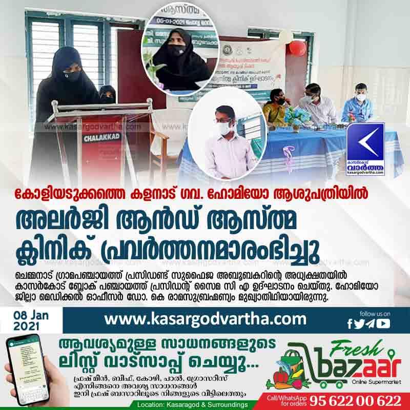 Kerala, News, Kasaragod, Kalanad, Koliyadukkam, Melparamba, Government, Hospital, Homeopathy, Allergy, Asthma, Allergy and asthma clinic has been set up at Kalanadu Govt. Homoeo Hospital.