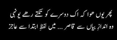 Poetry | Urdu Sad Poetry | Sad Shayari | Heart Touching Poetry | 2 Lines Sad Poetry | Poetry Pics | Lovely Sad Poetry,Urdu 2 line poetry,2 line shayari in urdu,parveen shakir romantic poetry 2 lines,2 line sad shayari in urdu,poetry in two lines,Sad poetry images in 2 lines,Sad urdu poetry 2 lines ,very sad poetry allama iqbal,Latest urdu poetry images,Poetry In Two Lines,Urdu poetry Romantic Shayari,Urdu Two Line Poetry