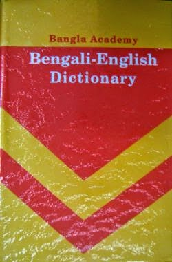 BANGLA ACADEMY DICTIONARY