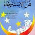 كتاب فن الإسترخاء pdf الدكتور عبداللطيف موسى عثمان