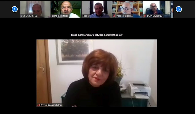 Φρόσω Καρασαρλίδου: Τηλεδιάσκεψη με Δήμαρχο Βέροιας, εκπροσώπους αγροτικών φορέων και εμπόρων για τις επιπτώσεις της πανδημίας στον αγροτικό τομέα.