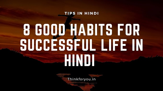 8 Good Habits For Successful Life In Hindi