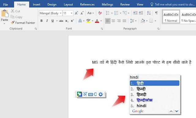 word-me-hindi-kese-likhe